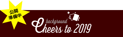 Cheers to 2019 background 公開 準備中